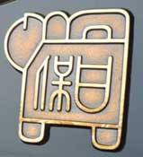 logo_nippo